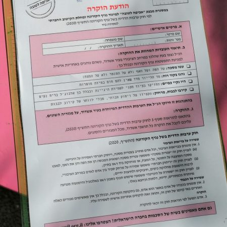 The Israeli Congress - Handing out tickets to fight COVID-19